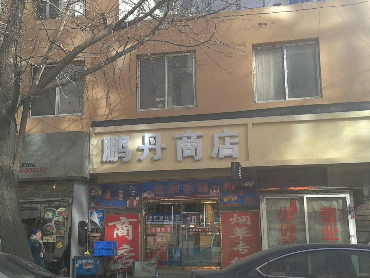 分手的囹�a�i)�aj_鹏丹商店