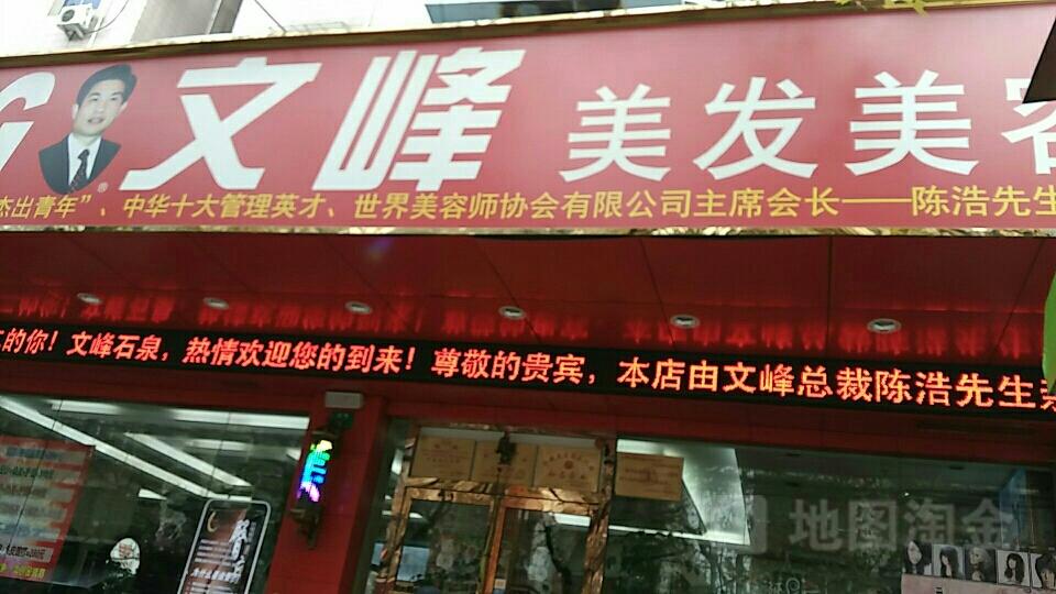 文峰美容美发(石泉路店)图片