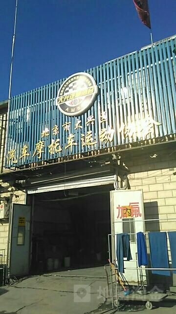 北京市大兴区汽车摩托车运动协会