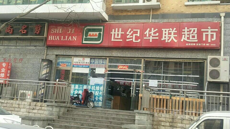 华联生活超市(左安门店)