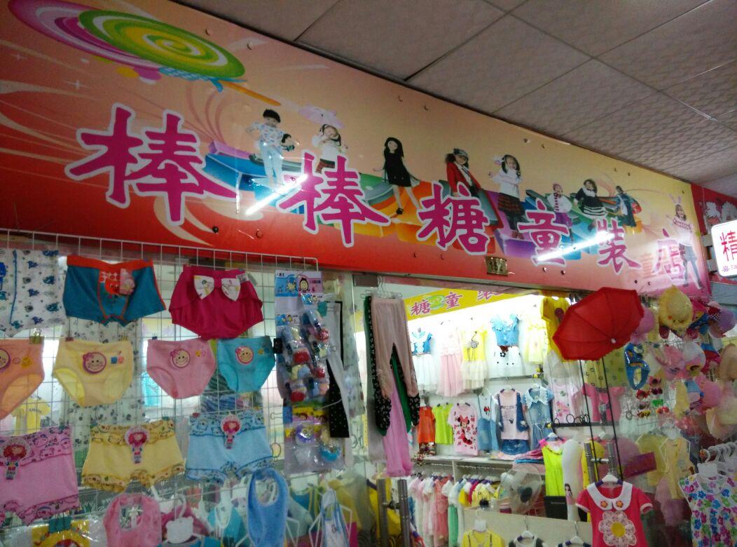 棒棒糖童装店图片