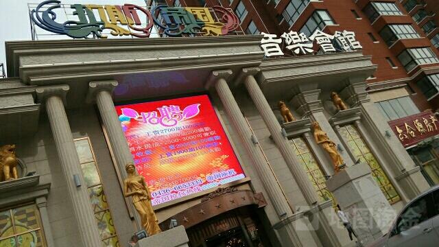 拉斯帝国音乐会馆