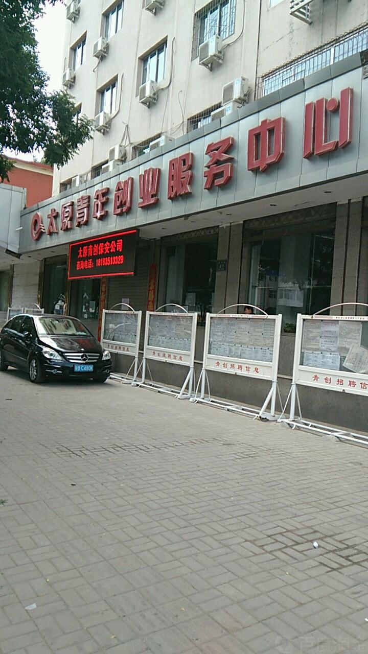 太原青年创业服务中心图片
