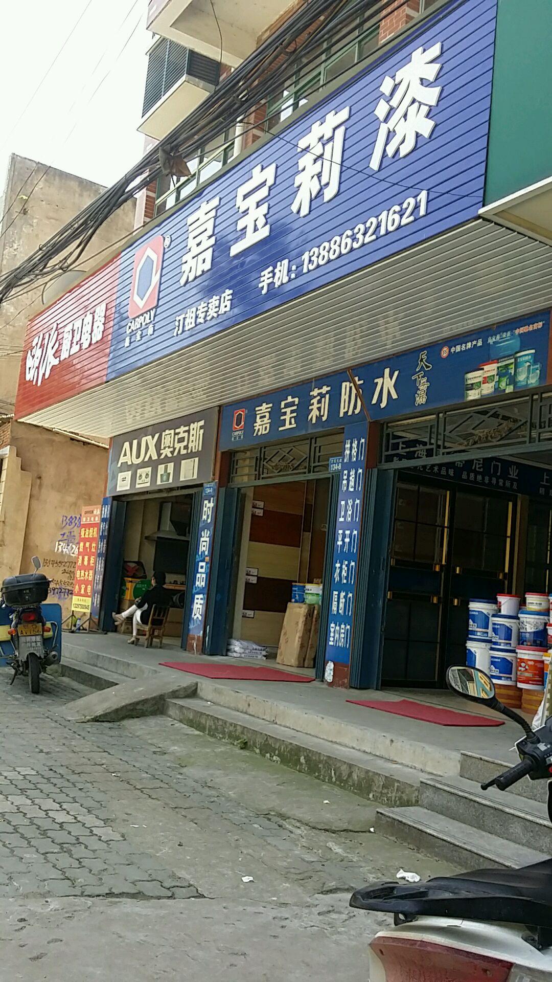 湖北省鄂州市鄂城区汀祖大道134-7号职高v大道初中图片