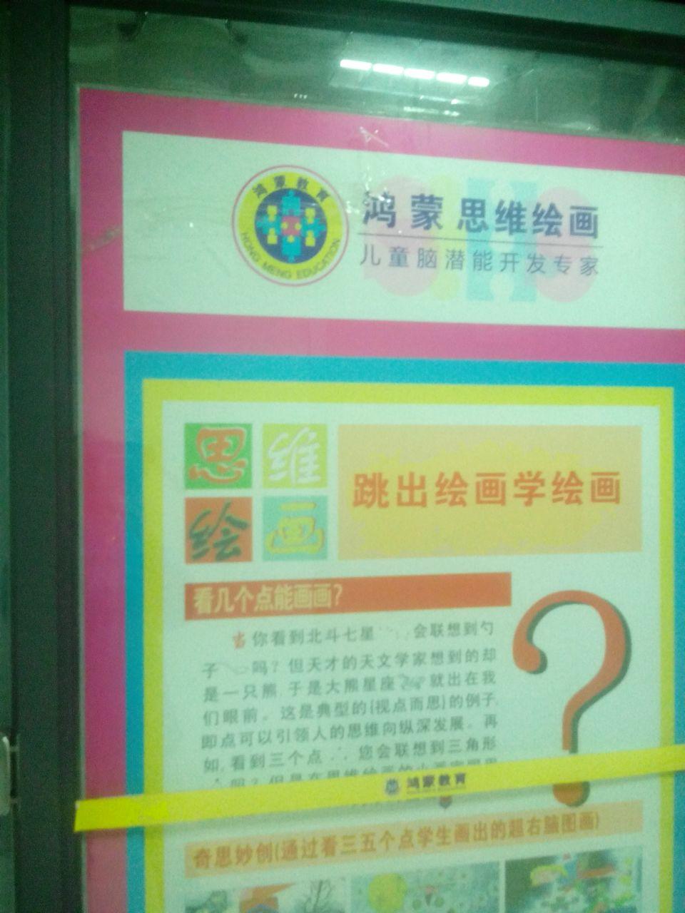 鸿蒙教育思维绘画(二七棉纺路校区店)