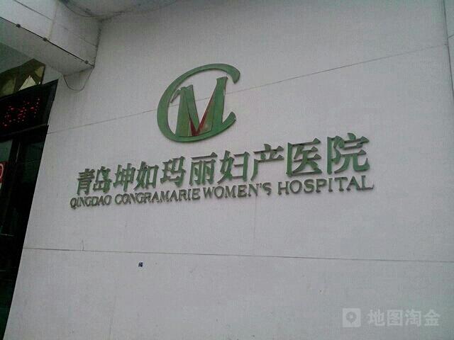 青岛坤如玛丽妇产医院
