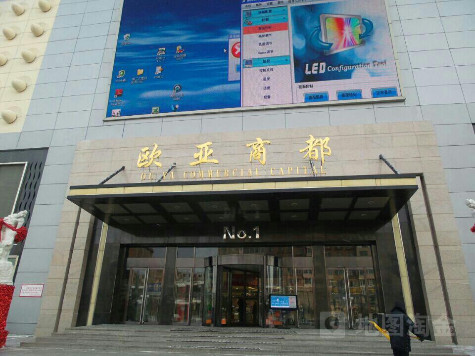 怎么去,怎么走):  吉林市昌邑区解放东路6号  标签: 购物 超市  欧亚图片