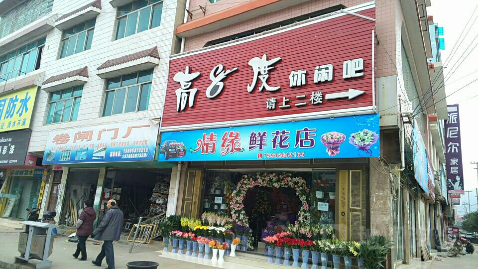 情缘鲜花店