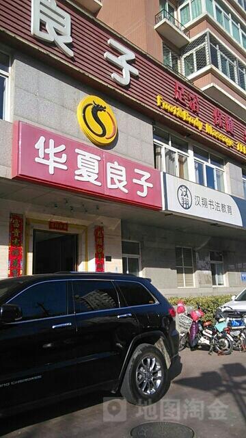汉翔书法教育(中关村店)