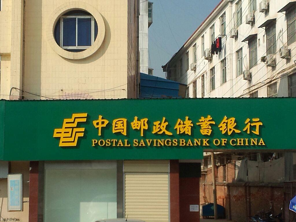 43965648_... 银行电话_中国邮政储蓄银行行标_中国邮政储蓄银行vi