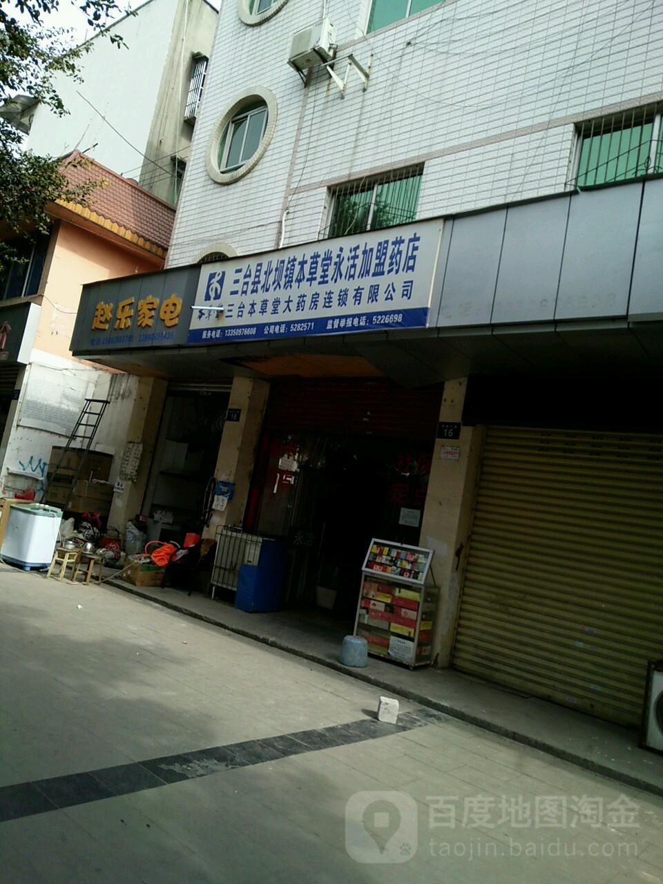 三台县北坝本草堂永活加盟药店