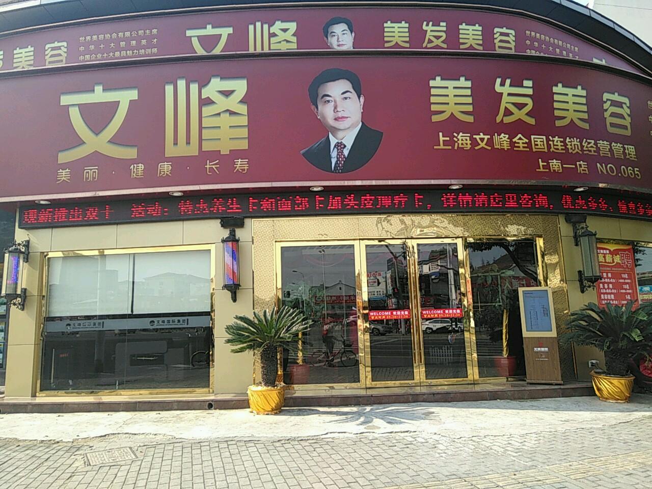 文峰美发美容(上南一店)图片