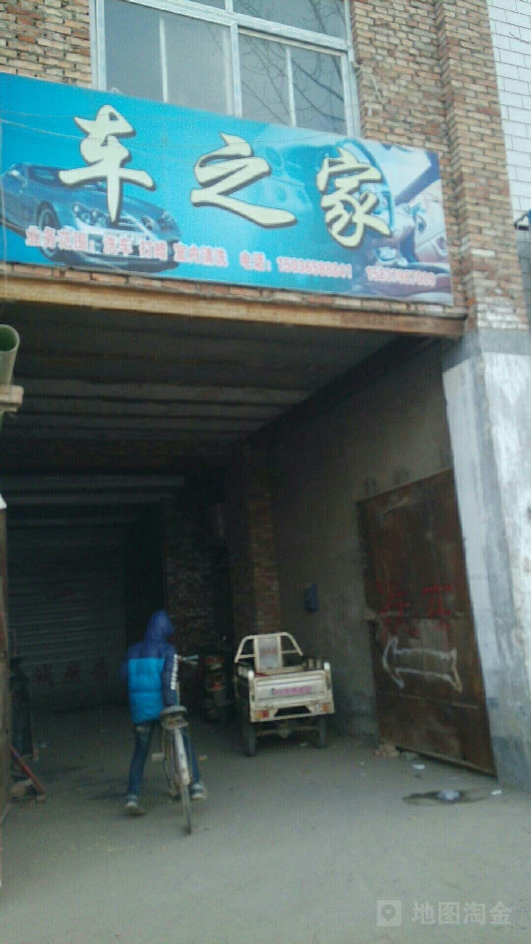 洛阳市车部落(洗车店)图片