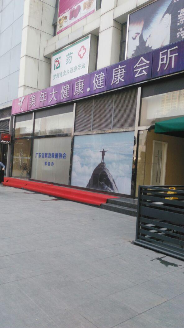 美年大健康瑞格尔体检中心(珠江新城分店)