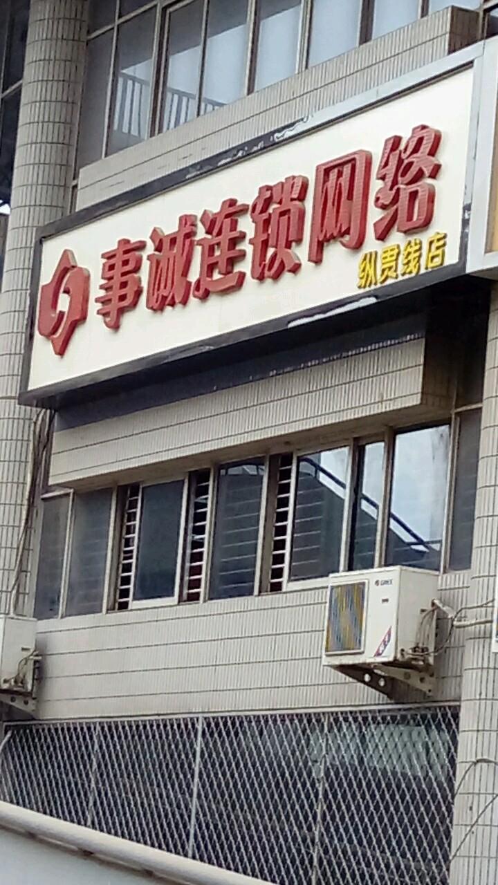 事诚连锁网吧(纵贯线店)