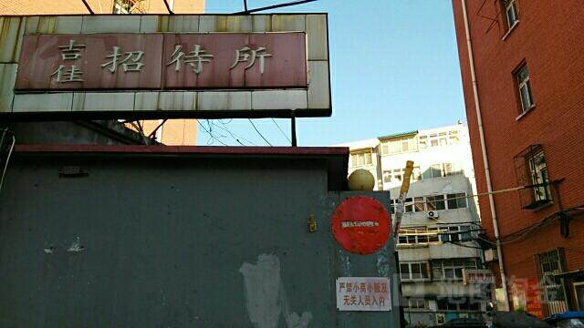 吉佳招待所(航天桥店)