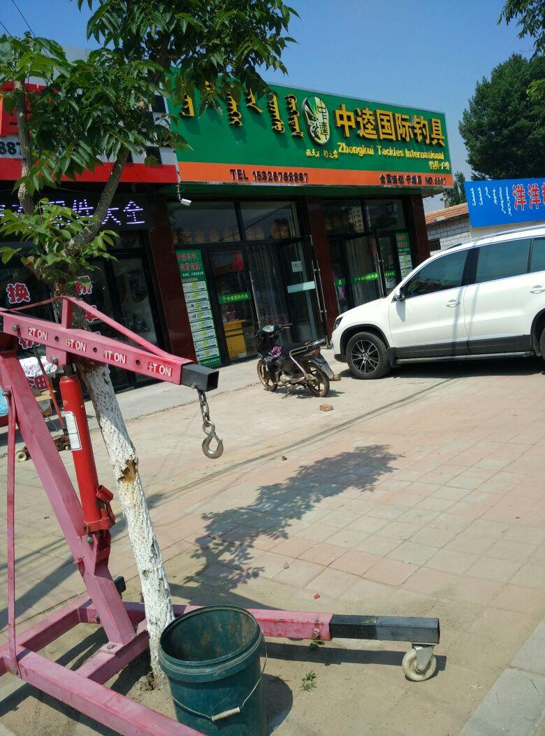 中逵国际钓具(宁城店)