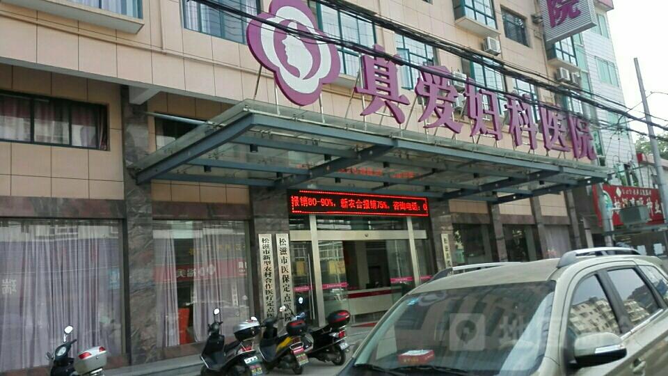 济南市真爱妇科医院_松滋真爱妇科医院
