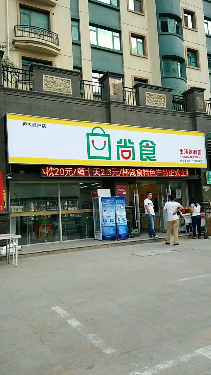 尚食生活便利店
