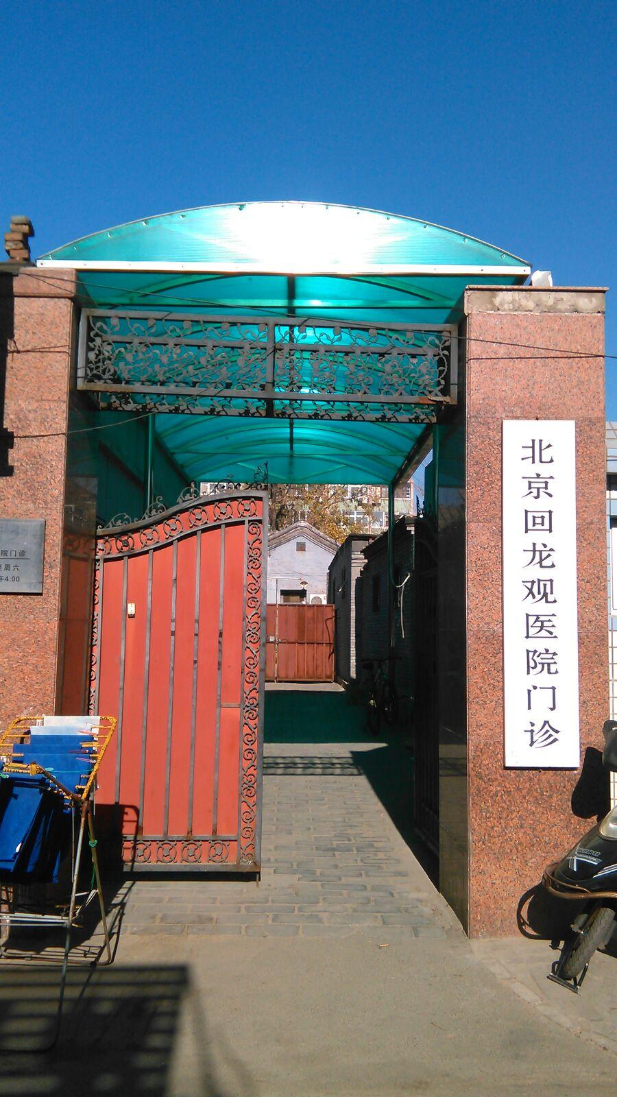 2112957  电话: 评论数:0 总体评分(北京回龙观医院门诊怎么样) 环境