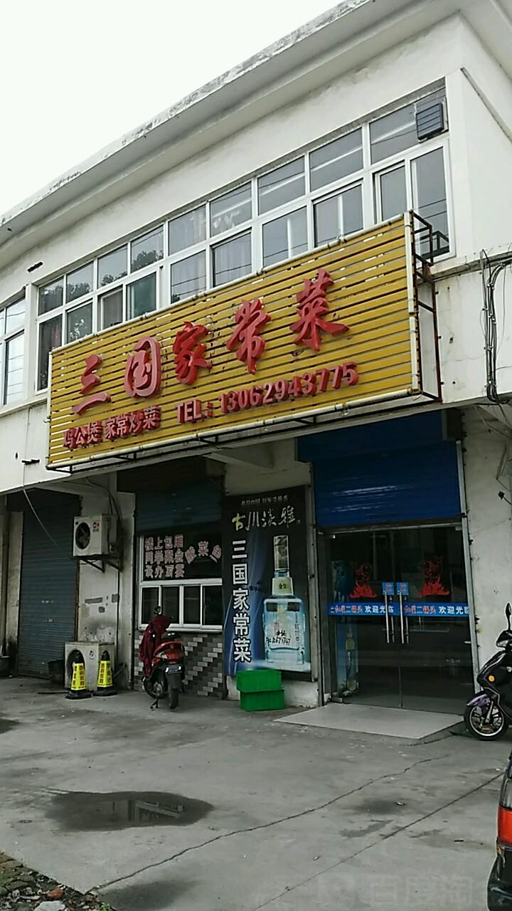 镇江小米之家_三国家常菜电话,地址,价格,营业时间(图)-镇江-百度