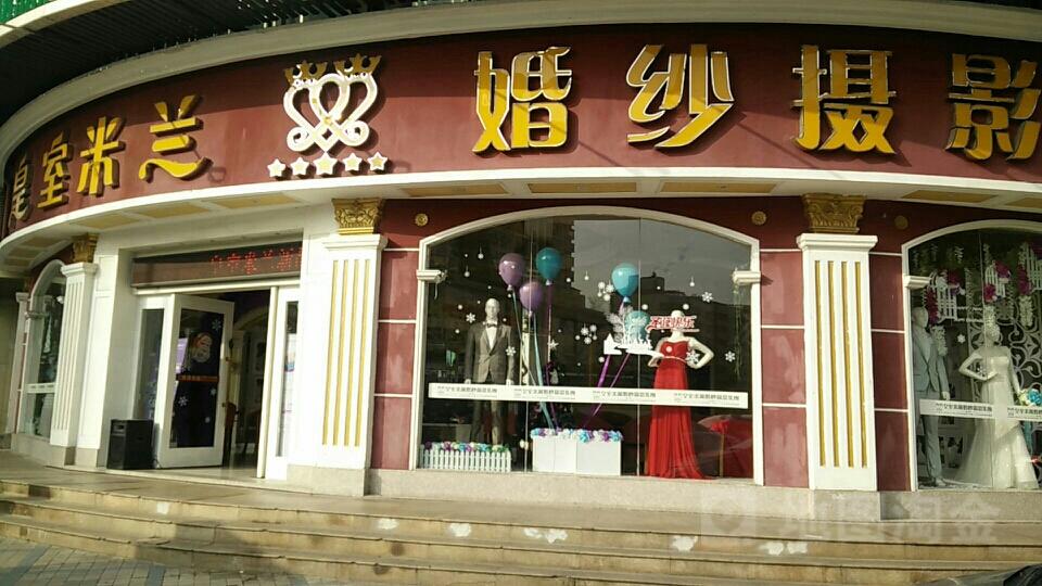 皇室米兰婚纱摄影(创业店)