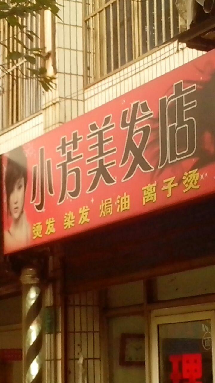 小芳美发店图片