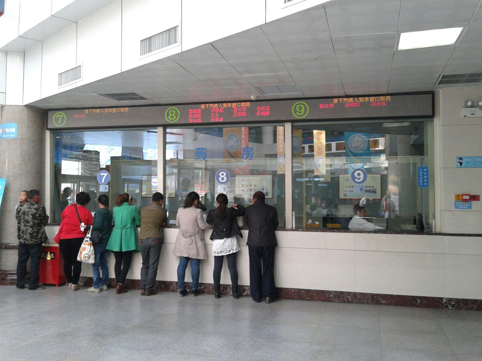 济宁市第一人民医院_济宁市第一人民医院-门诊药房