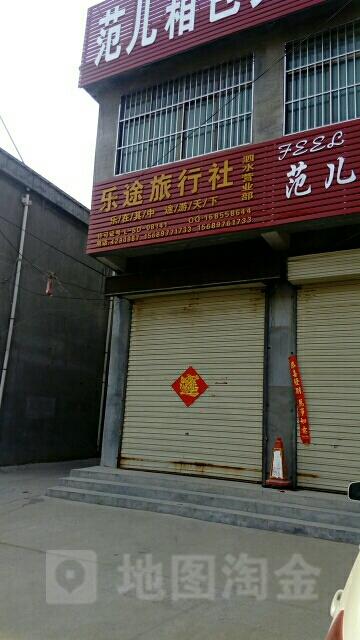 乐途旅行社(泗水店)