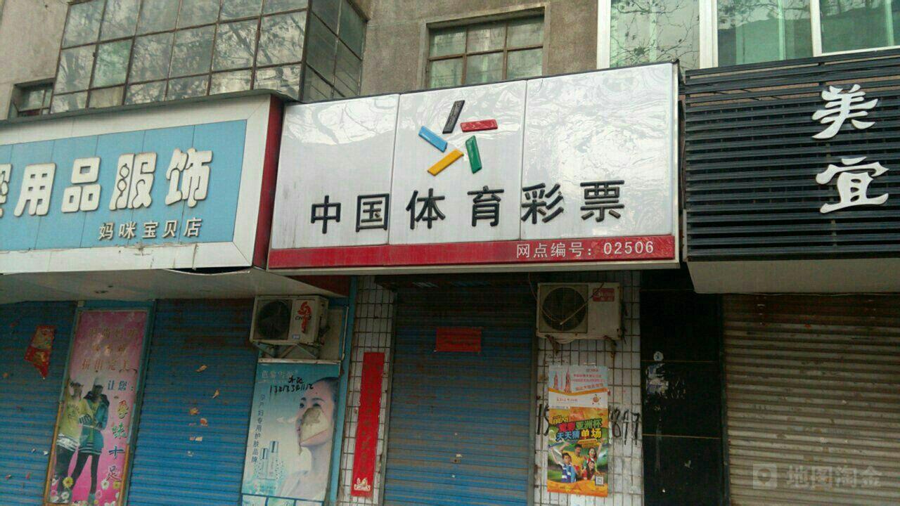 中国体育彩票(中心店)