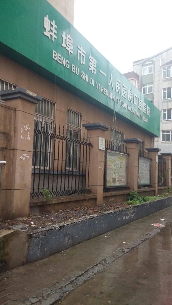 蚌埠市第一人民医院口腔医院