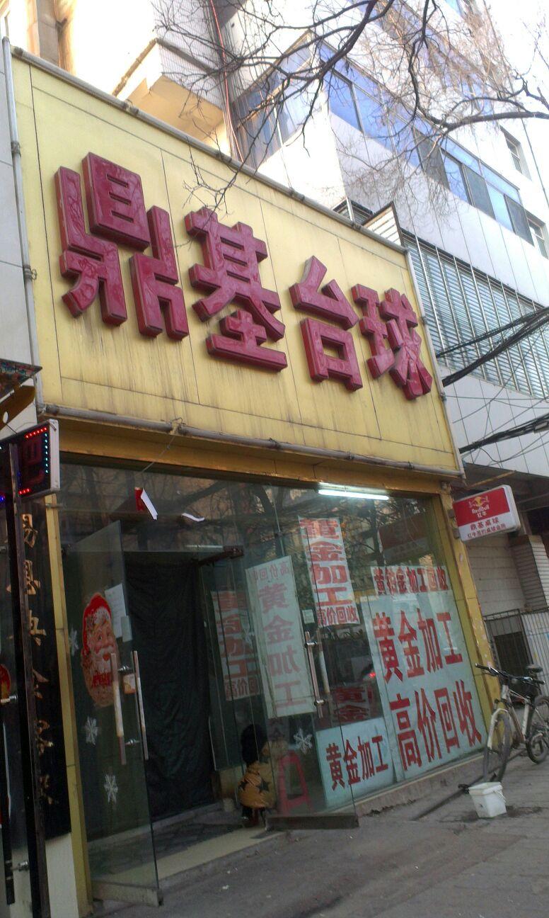 鼎基台球城(体育馆店)