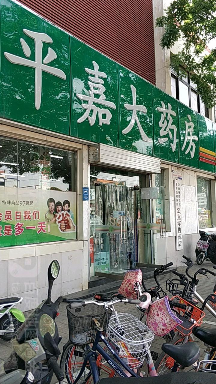 平嘉大药房(王官庄店)地址,电话,简介(济南)-百度地图