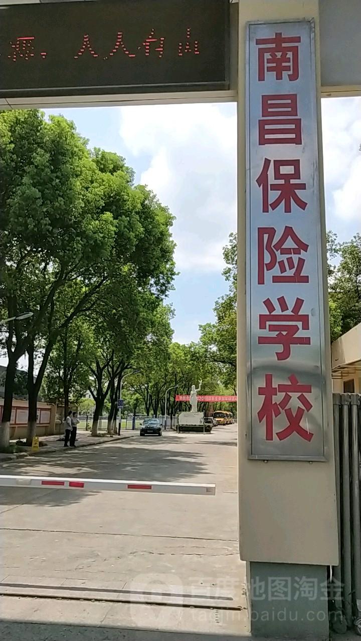 南昌保险学校
