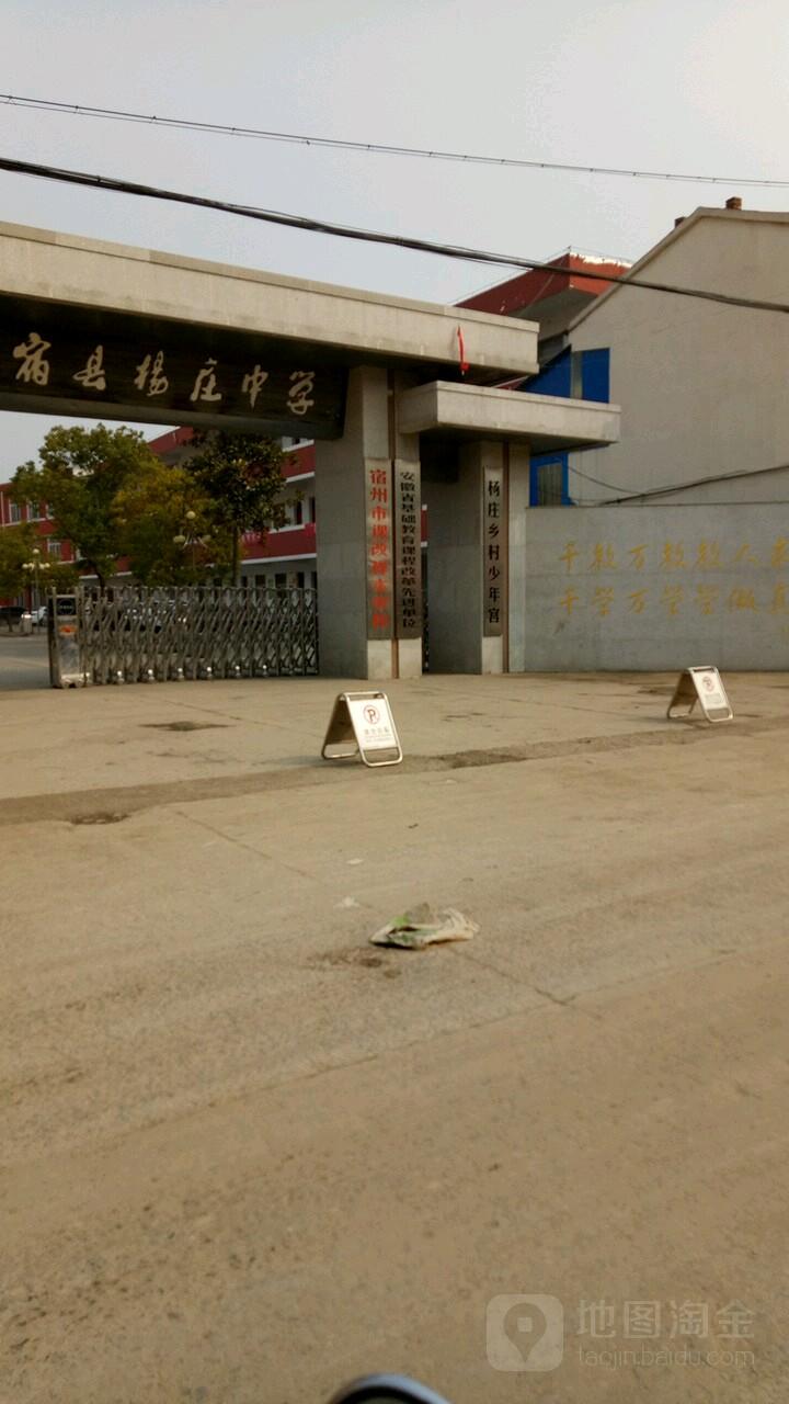 宿县杨庄中学
