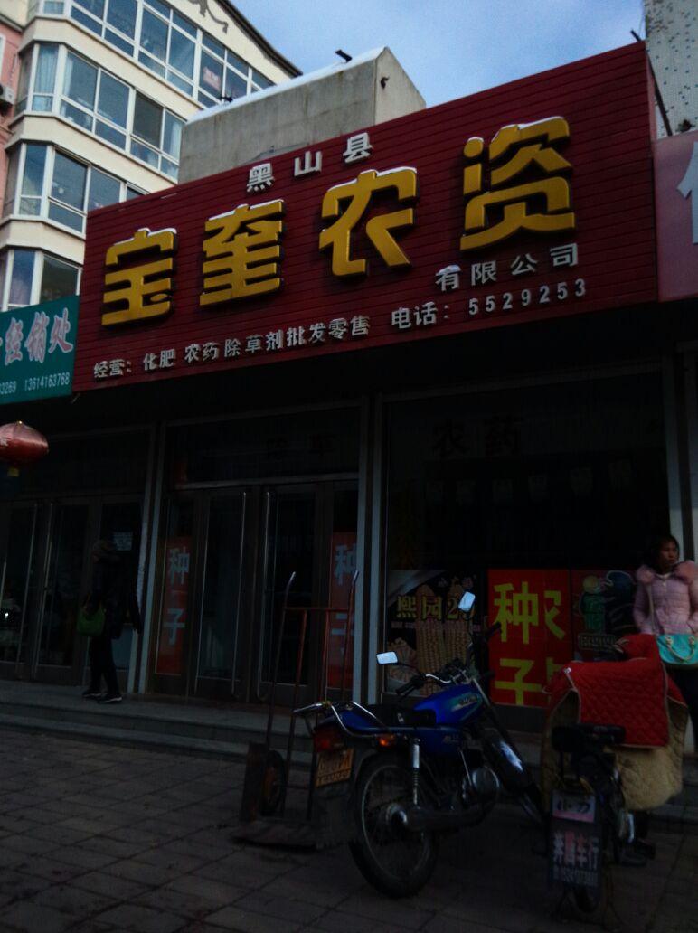 黑山县宝奎农资有限公司