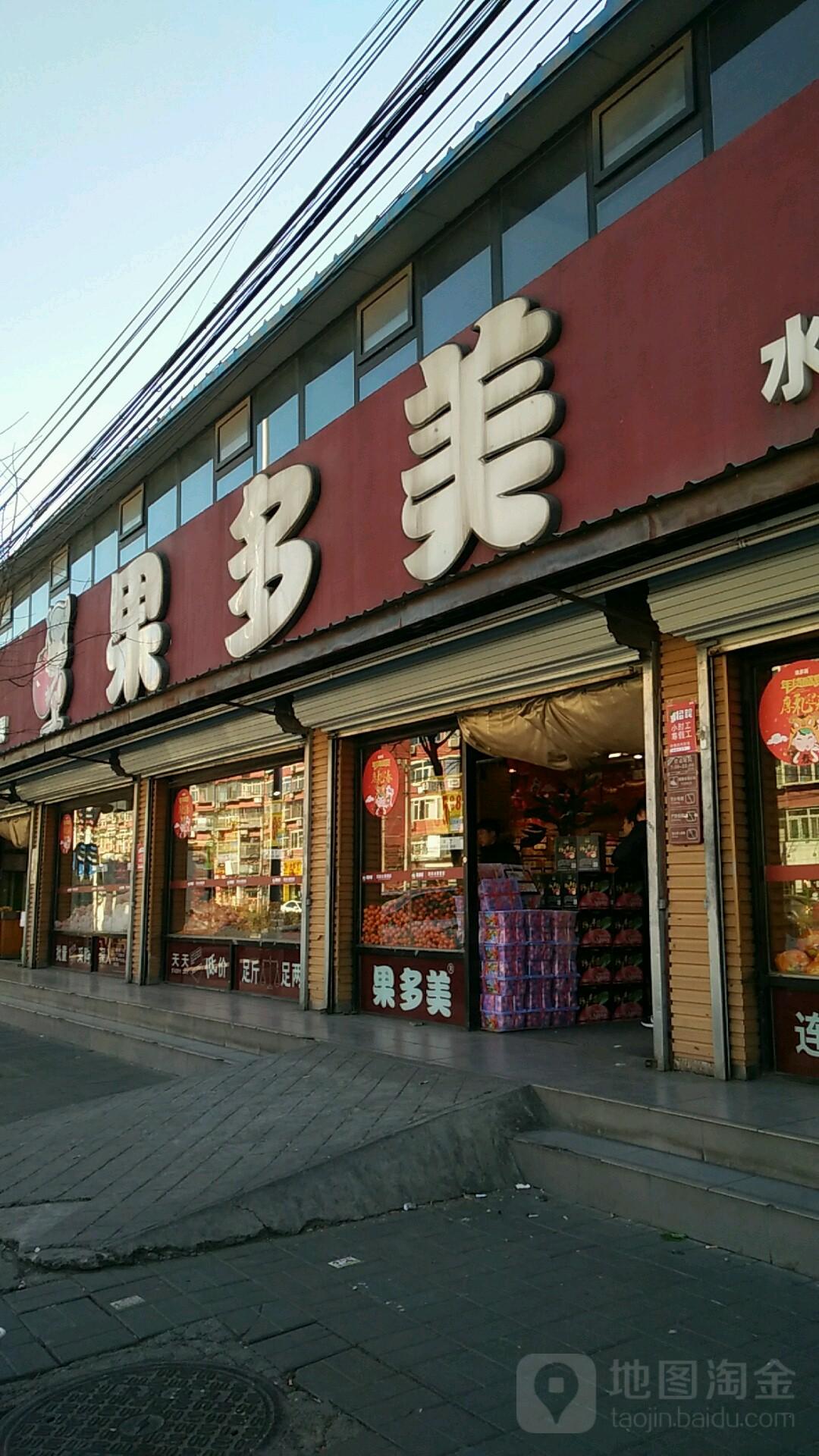 北京果多美超市_果多美水果干果超市(看丹桥店)地址,电话,简介(北京)