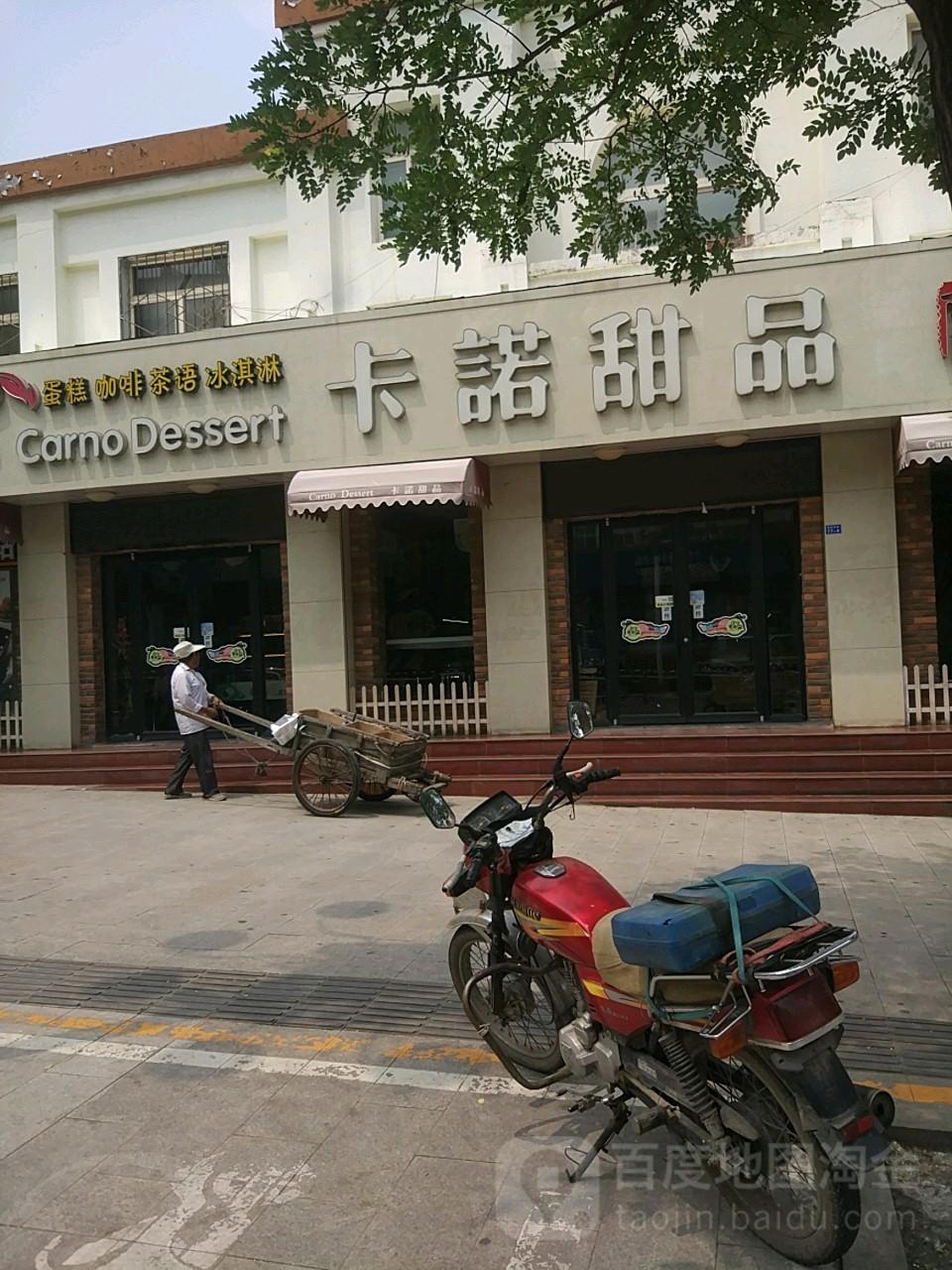 卡诺甜品(新阳街店)