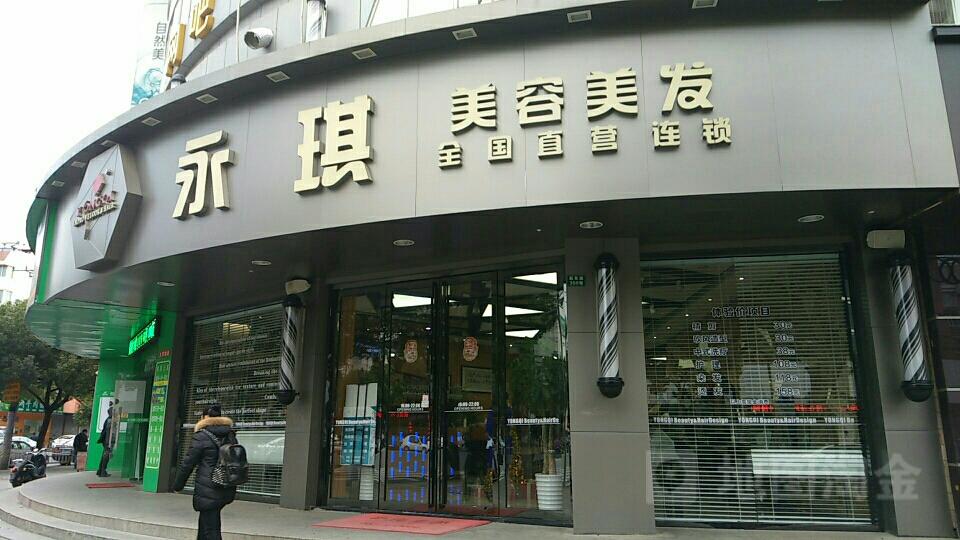 永琪美容美发(航东公寓东北)_上海_百度地图图片