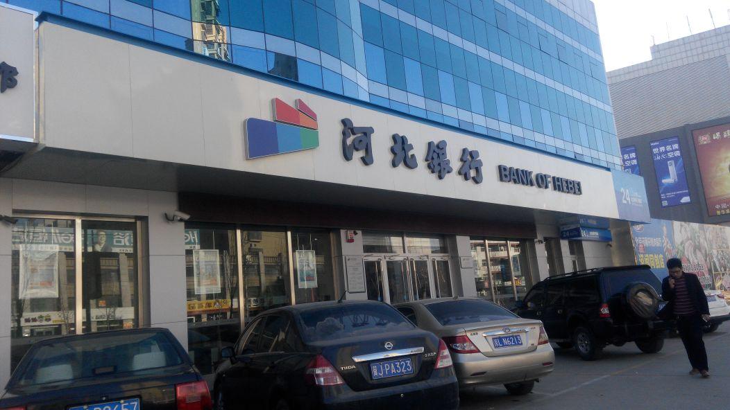 州支行_河北银行(沧州河间支行)