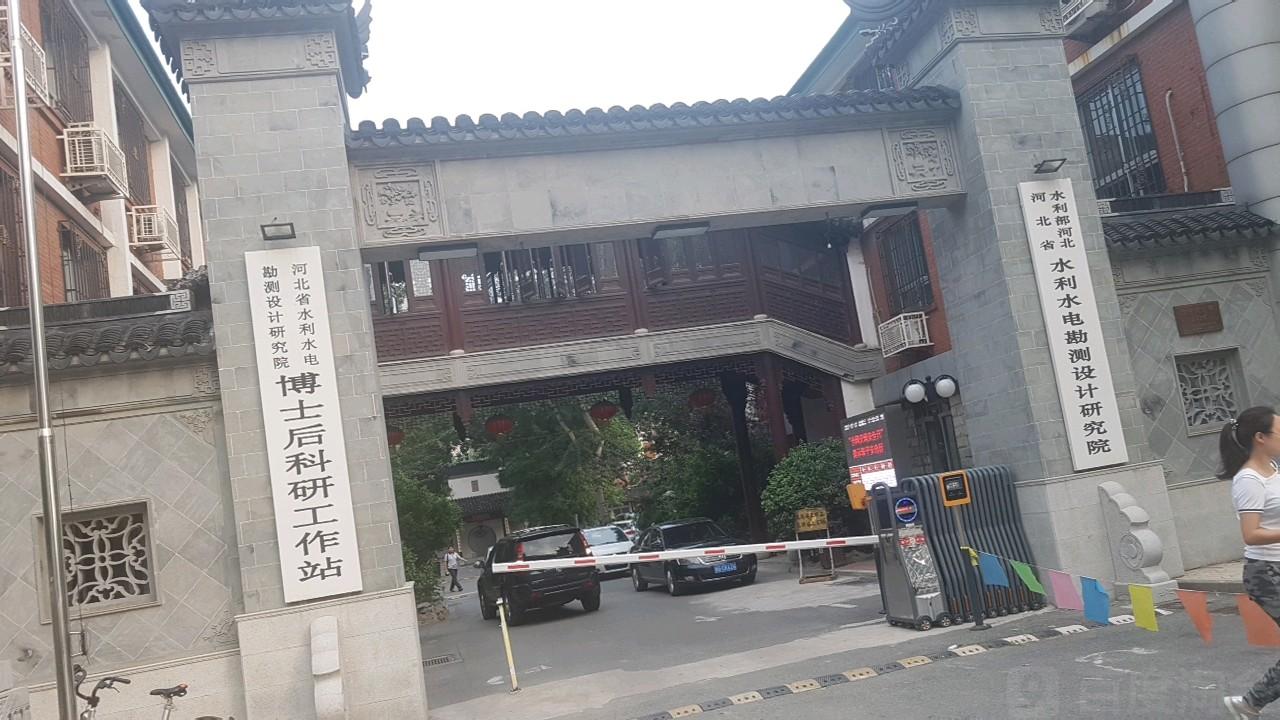 河北省水利水电勘测设计研究院博士后科研工作站图片
