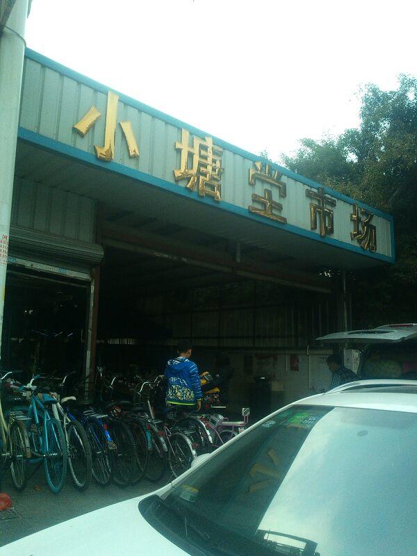2012zN�����X�ni[{��_小塘n村综合市场