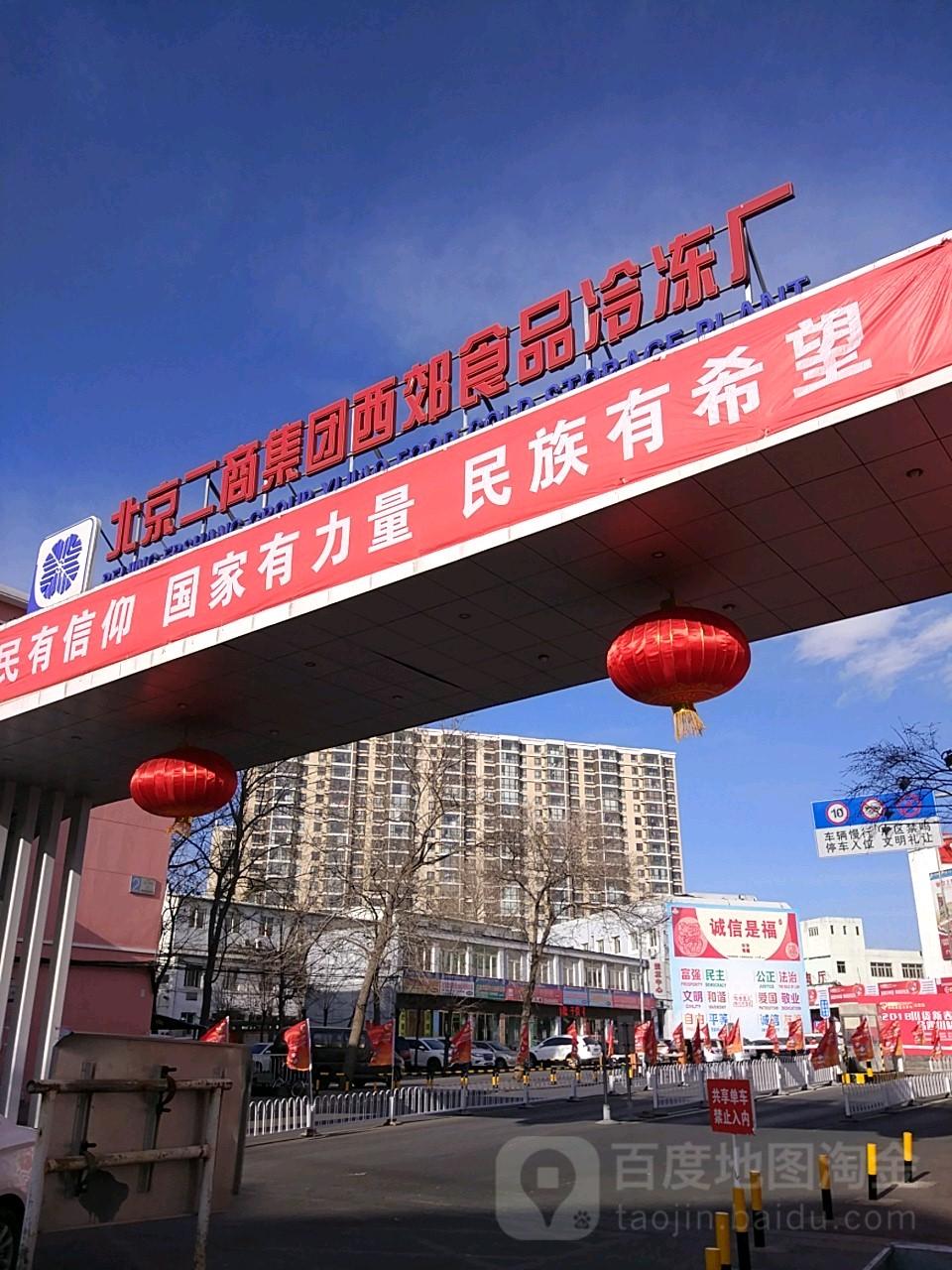 北京二商集团-鱼肉食品冷冻厂冻西郊松软图片