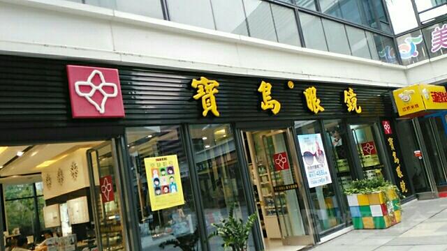 宝岛眼镜(江北万达广场店)