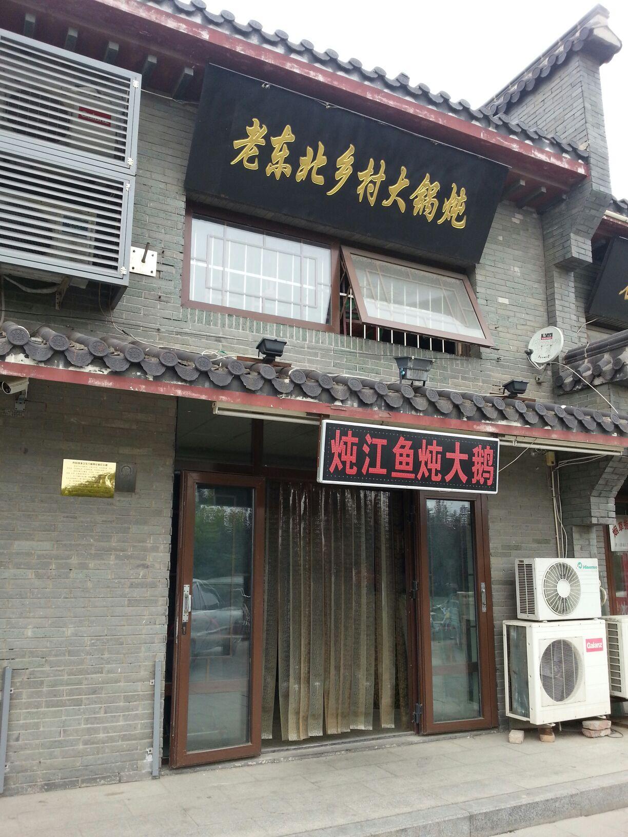 老东北乡村大铁锅