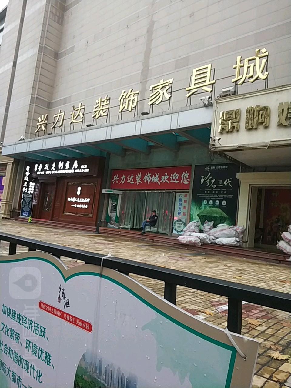 上海市装饰装仹cc�/&_怎么走):  上海市徐汇区凯旋路2588号  标签: 购物  兴力达装饰城共