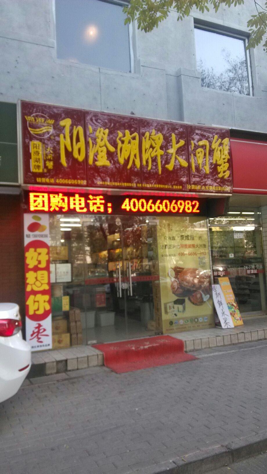 阳澄湖牌大闸蟹(北三环西路店)