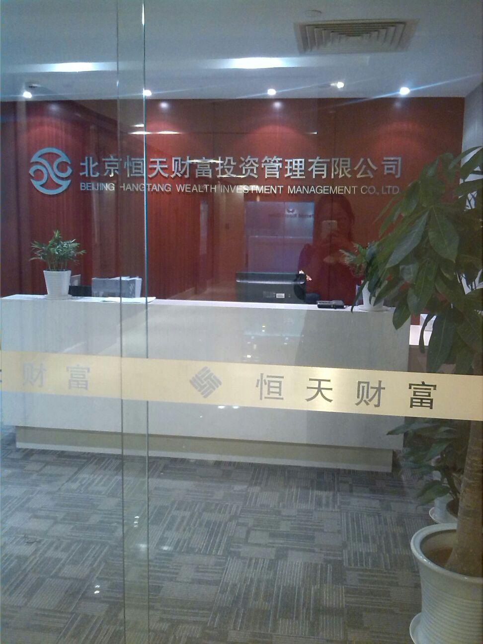 北京恒天财富投资管理有限公司