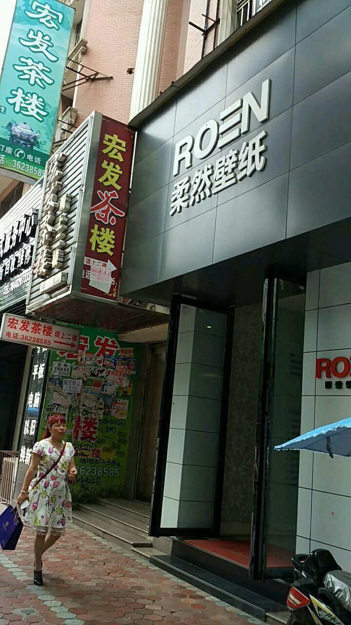 仁寿县 >> 美食   标签: 茶座美食休闲娱乐 宏发茶庄(建设路一段)共