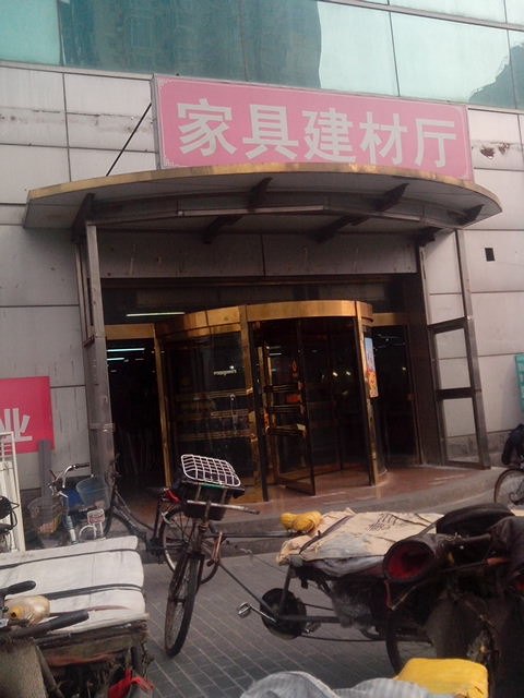 几点开门,什么时候关门,什么时候开门): 查看金五星家具厅附近的餐馆